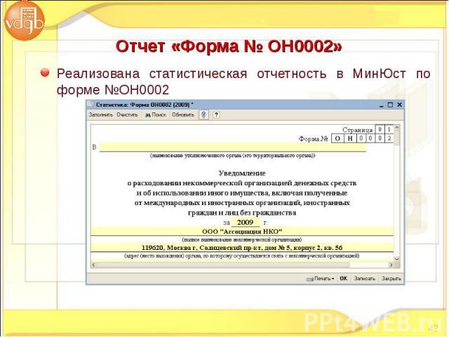 Реализована статистическая отчетность в МинЮст по форме №ОН0002 Реализована статистическая отчетность в МинЮст по форме №ОН0002