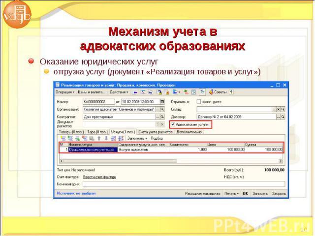 Оказание юридических услуг Оказание юридических услуг отгрузка услуг (документ «Реализация товаров и услуг»)