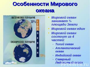 Мировой океан занимает ¾ площади Земли Мировой океан занимает ¾ площади Земли Ми