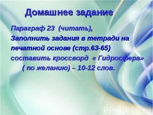 Параграф 23 (читать), Параграф 23 (читать), Заполнить задания в тетради на печат