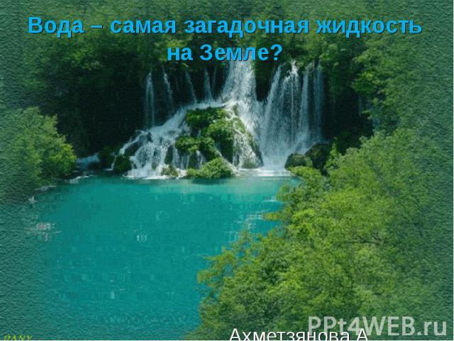 Ахметзянова А.