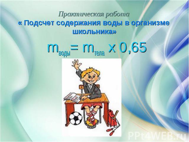 mводы= mтела х 0,65 mводы= mтела х 0,65
