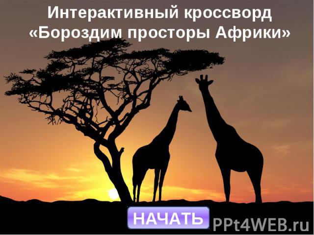 Интерактивный кроссворд «Бороздим просторы Африки»
