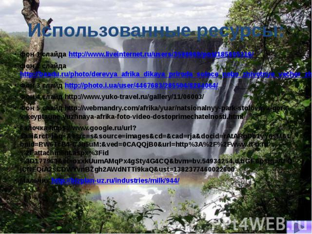 Использованные ресурсы: фон 1 слайда http://www.liveinternet.ru/users/3596969/post185695316/ фон 2 слайда http://baadu.ru/photo/derevya_afrika_dikaya_priroda_solnce_nebo_zhivotnye_vecher_zhirafy_zakat_solnca Фон 3 слайд http://photo.i.ua/user/446768…