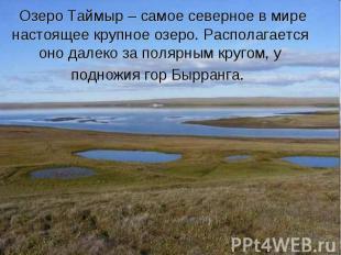 Презентация Про Озеро Таймыр