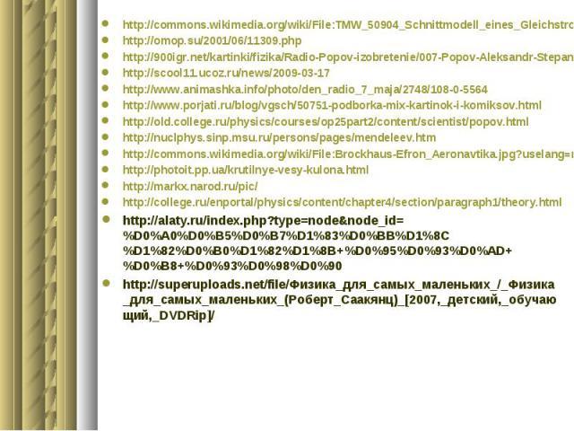 http://commons.wikimedia.org/wiki/File:TMW_50904_Schnittmodell_eines_Gleichstrommotors.jpg?uselang=ru http://commons.wikimedia.org/wiki/File:TMW_50904_Schnittmodell_eines_Gleichstrommotors.jpg?uselang=ru http://omop.su/2001/06/11309.php http://900ig…