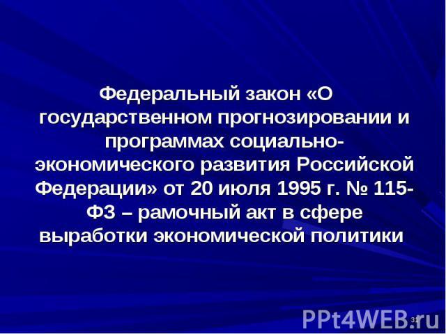 Рис 2 система прогнозов российской федерации