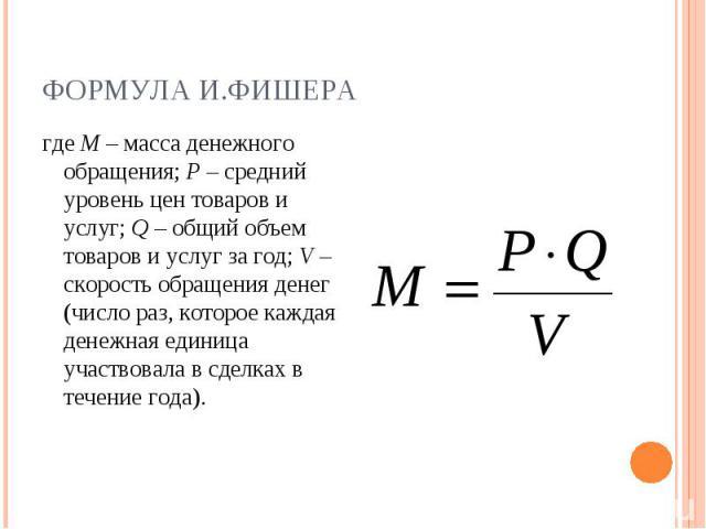 расчетах скорость товарного обращения формула будем