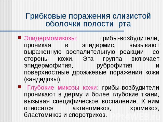 lechenie-gribkovogo-zabolevaniya-kozhi-narodnimi-sredstvami