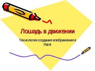 технология создания рисунка 3д