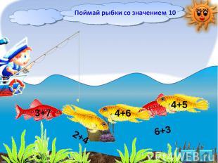 шаблон для презентации рыбалка