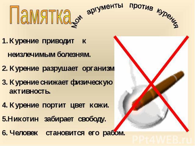 профилактика курения презентация скачать