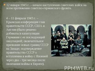 12 января 1945 г. – начало наступления советских войск на всем протяжении советс