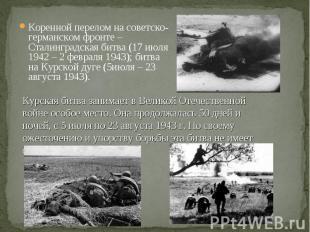 Коренной перелом на советско-германском фронте – Сталинградская битва (17 июля 1