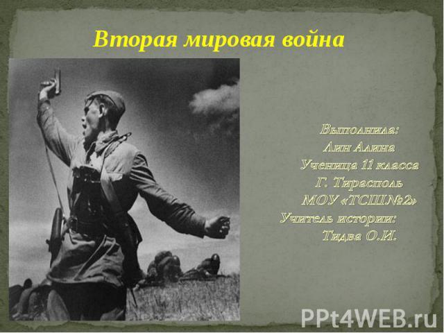 Вторая мировая война Вторая мировая война
