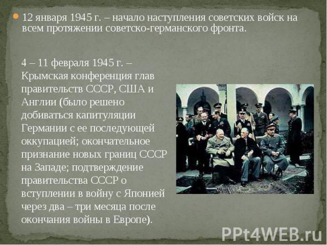 12 января 1945 г. – начало наступления советских войск на всем протяжении советско-германского фронта. 12 января 1945 г. – начало наступления советских войск на всем протяжении советско-германского фронта.