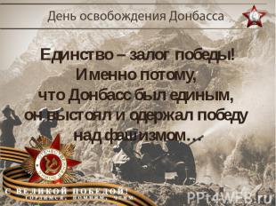 картинки на тему день освобождения донбасса
