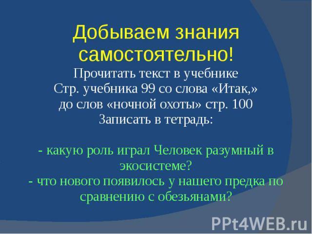 """Презентация на тему """"Древний человек"""" - презентации по Истории скачать бесплатно"""