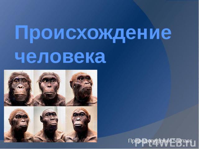 фотографии происхождения человека