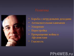 Скачать презентацию на тему горбачев