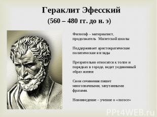гераклит философ фото