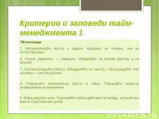 Презентация Тайм Менеджмент