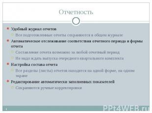 Удобный журнал отчетов Удобный журнал отчетов Все подготовленные отчеты сохраняю
