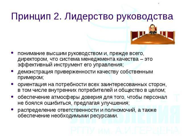 Презентация Руководство По Качеству - фото 11