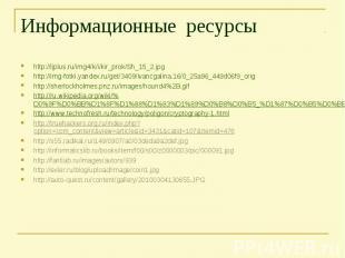 http://ljplus.ru/img4/k/i/kir_prok/Sh_15_2.jpg http://ljplus.ru/img4/k/i/kir_pro