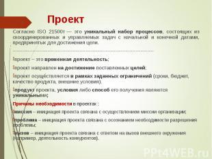 Согласно ISO 21500т— это уникальный набор процессов, состоящих из скоордин