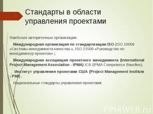 Наиболее авторитетные организации: Наиболее авторитетные организации: Международ