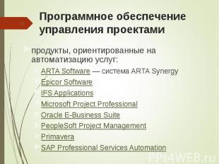 продукты, ориентированные на автоматизацию услуг: продукты, ориентированные на а