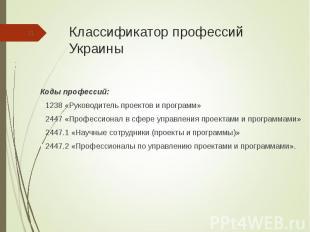 Коды профессий: 1238 «Руководитель проектов и программ» 2447 «Профессионал в сфе