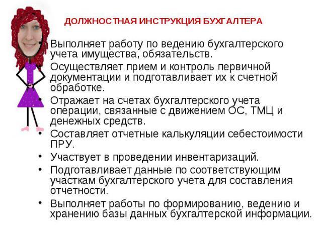 Должностная Инструкция Главного Бухгалтера Школы Искусств