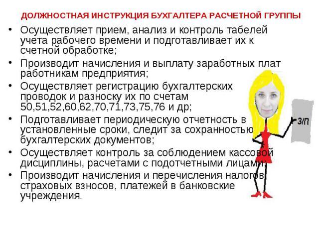 должностная инструкция бухгалтера-аналитика - фото 8