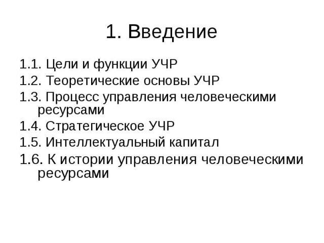 1.1. Цели и функции УЧР 1.1.