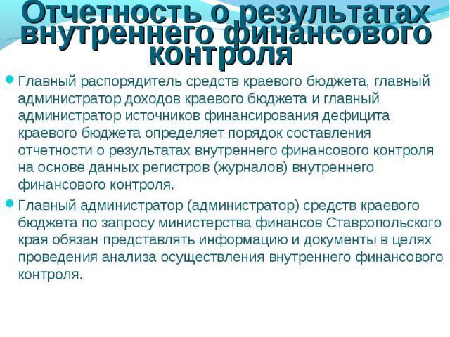 БК РФ Статья 1601 Бюджетные полномочия главного