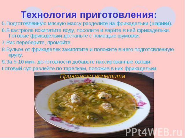 Мясные фрикадельки для супа рецепт