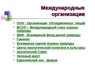 Презентацию на тему международные экологические организации