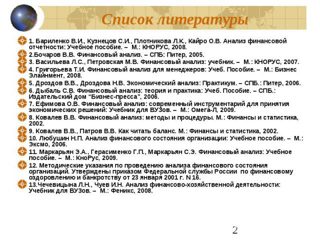 Анализ Финансово Хозяйственной Деятельности Предприятия Учебник 2013