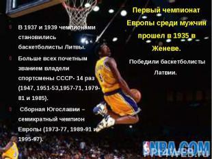 В 1937 и 1939 чемпионами становились баскетболисты Литвы. В 1937 и 1939 чемпиона