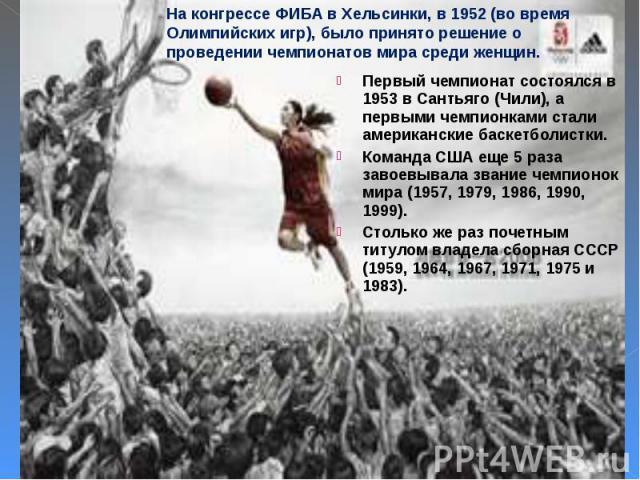 Первый чемпионат состоялся в 1953 в Сантьяго (Чили), а первыми чемпионками стали американские баскетболистки. Первый чемпионат состоялся в 1953 в Сантьяго (Чили), а первыми чемпионками стали американские баскетболистки. Команда США еще 5 раза завоев…