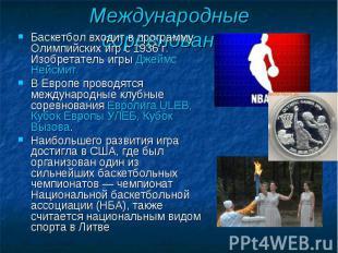 Баскетбол входит в программу Олимпийских игр с 1936 г. Изобретатель игры Джеймс
