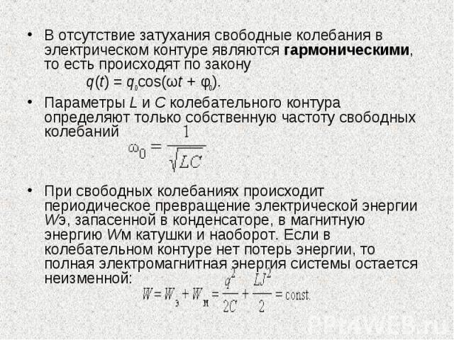 pri-uvelichenii-napryazheniya-na-kondensatore-kolebatelnogo