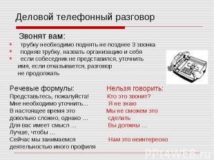 """Презентация """"Правила речевого этикета"""" - скачать презентации по Русскому языку"""