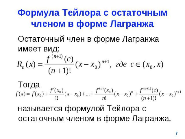 ostatochniy-chlen-v-forme