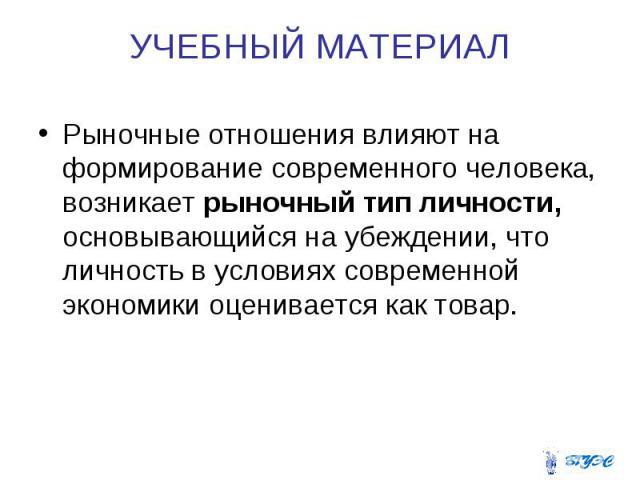 Когда появились рыночные отношения в россии