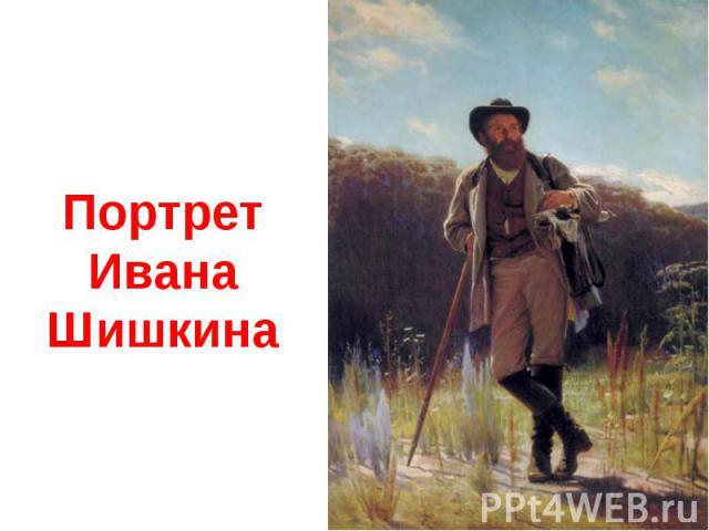 Шишкин иван иванович описание картины зима