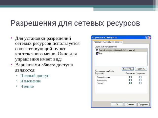 Основа работы сервисов интернет - технология клиент-сервер