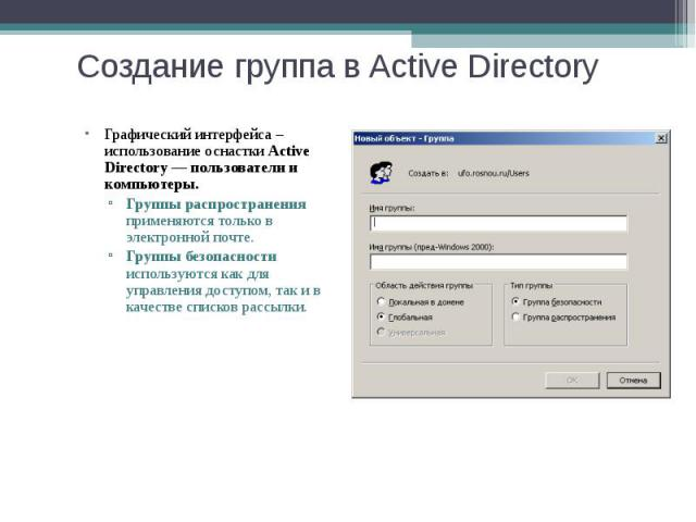 как привести в действие оснастку active directory пользователи равно компьютеры